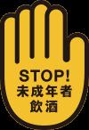 STOP!未成年飲酒