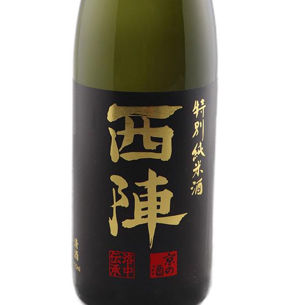 佐々木酒造 西陣特別純米/加茂志ば・里ごぼう・割漬・柚の里