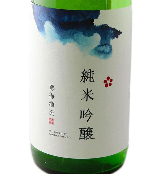 寒梅酒造 オリジナル純米吟醸/仙台牛しゃぶすきセット