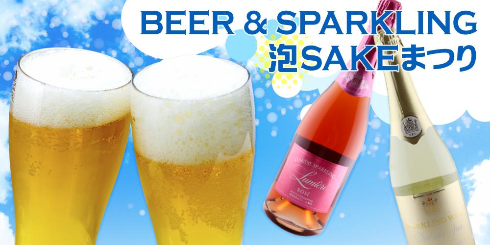 暑い夏は『ビール&スパークリングワイン』で乾杯!!