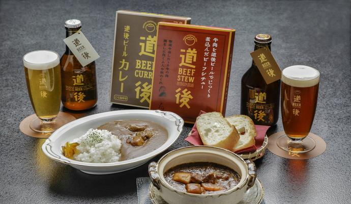 道後ビール(ケルシュ・ヴァイツェン・アルト・スタウト)/道後ビールカレー&ビーフシチューセット