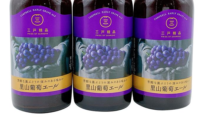 SANNOWA 三戸町クラフトビールセット(葡萄)