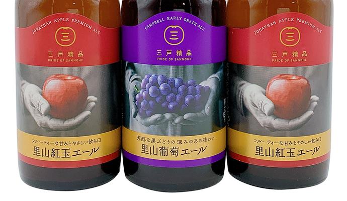 SANNOWA 三戸町クラフトビールセット(紅玉&葡萄)